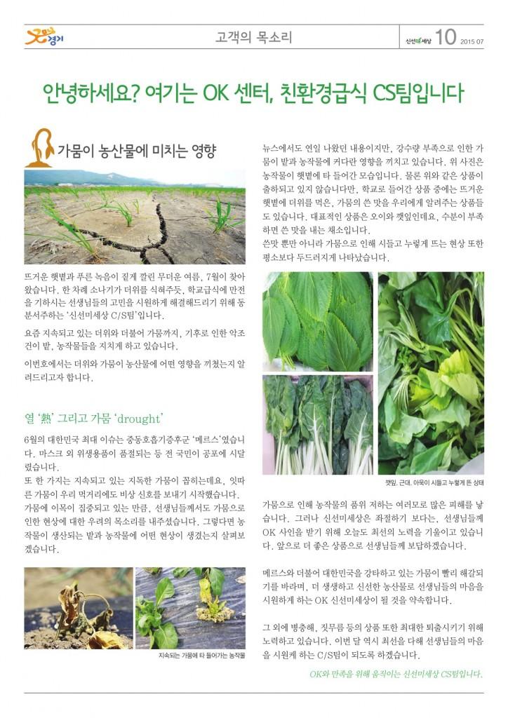 신선미세상7월호4-10