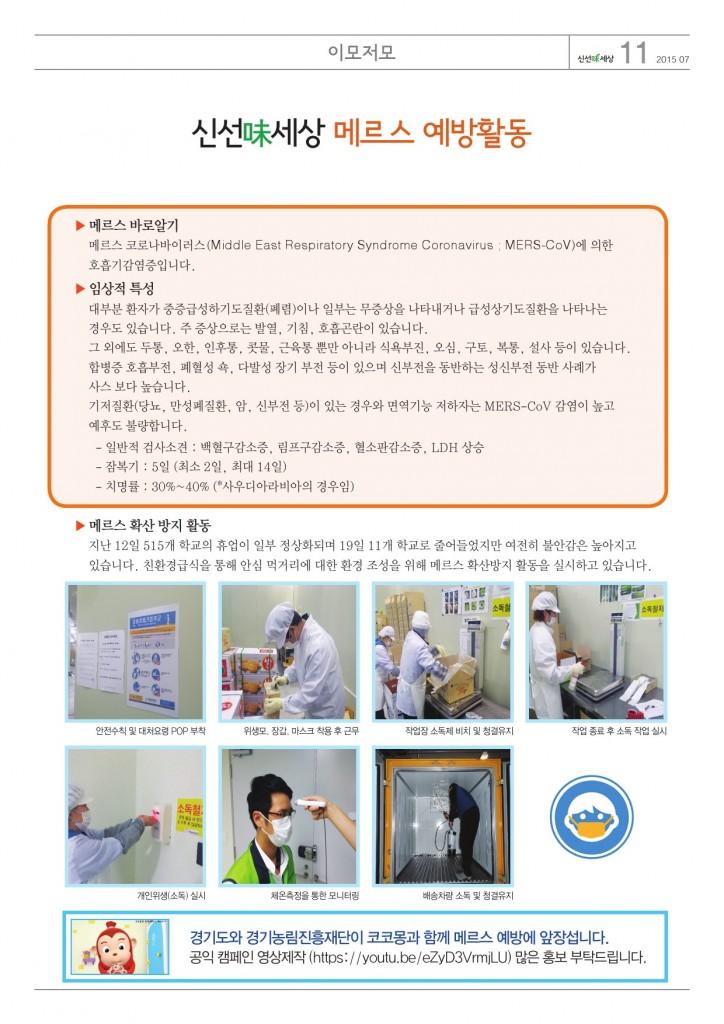 신선미세상7월호4-11