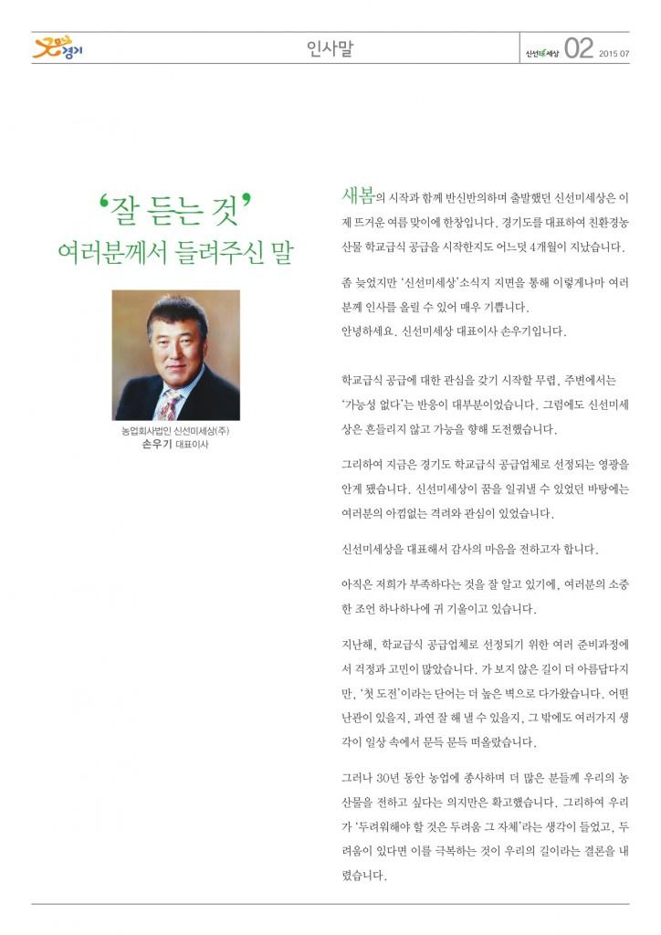 신선미세상7월호4-2