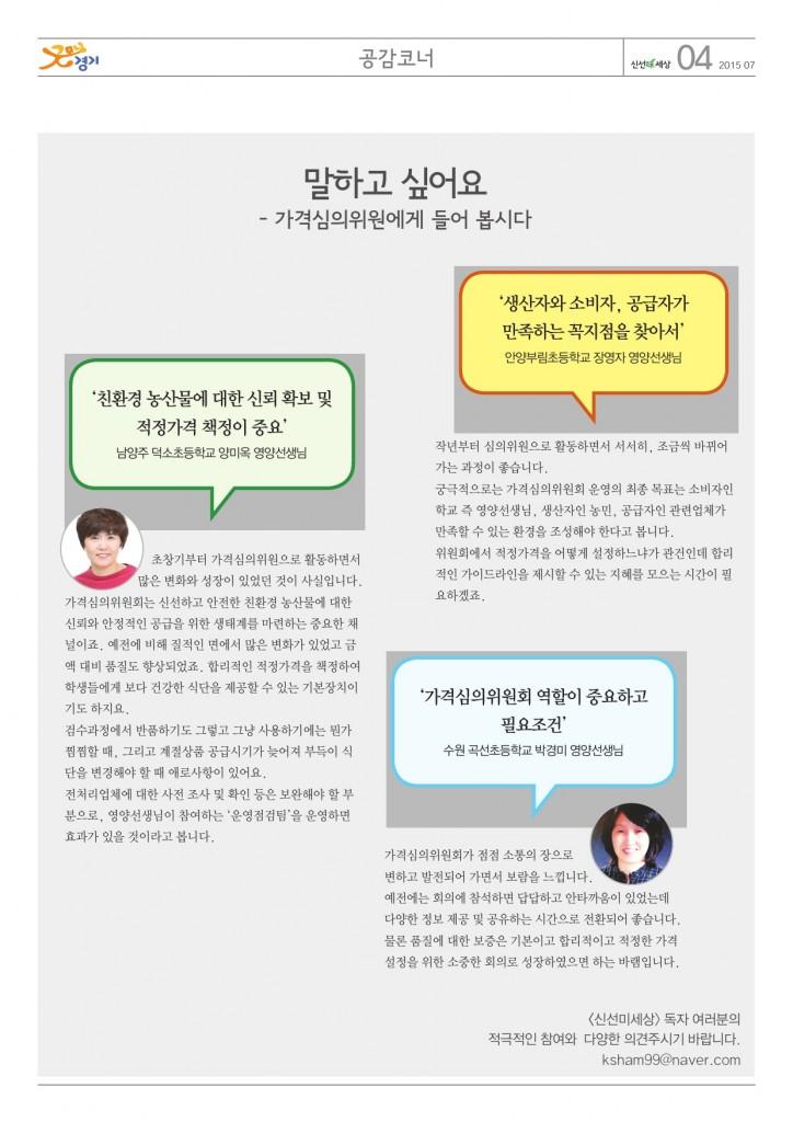 신선미세상7월호4-4