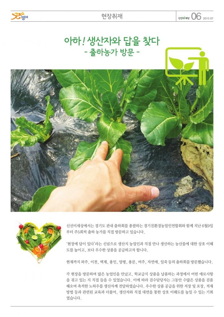 신선미세상7월호4-6