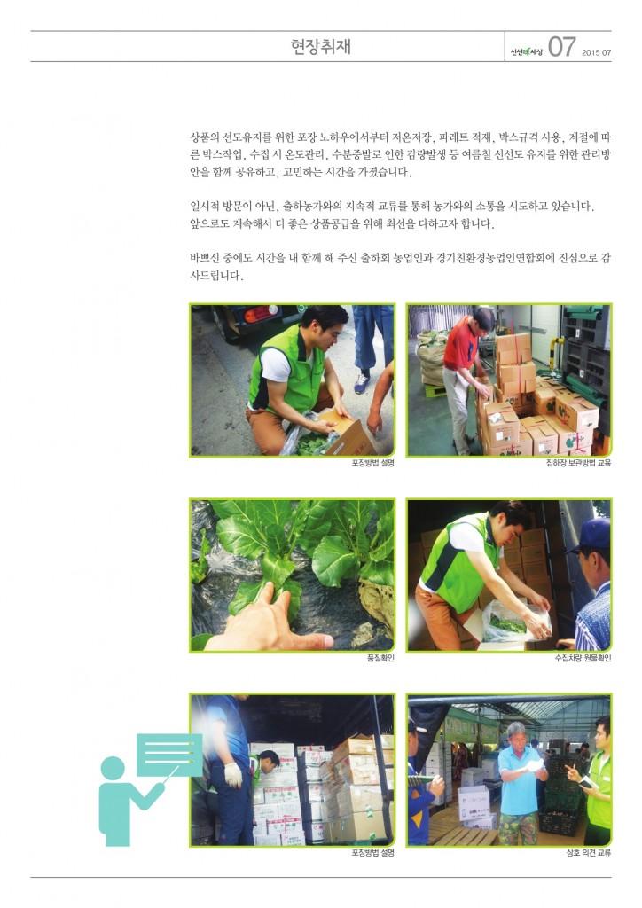 신선미세상7월호4-7
