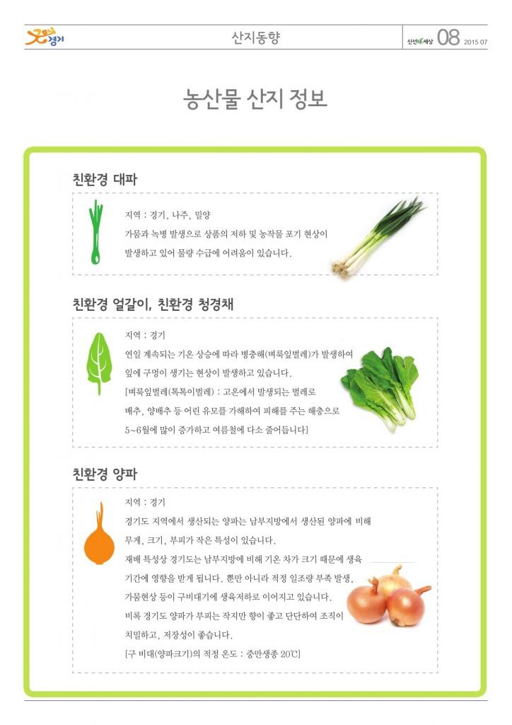 신선미세상7월호4-8