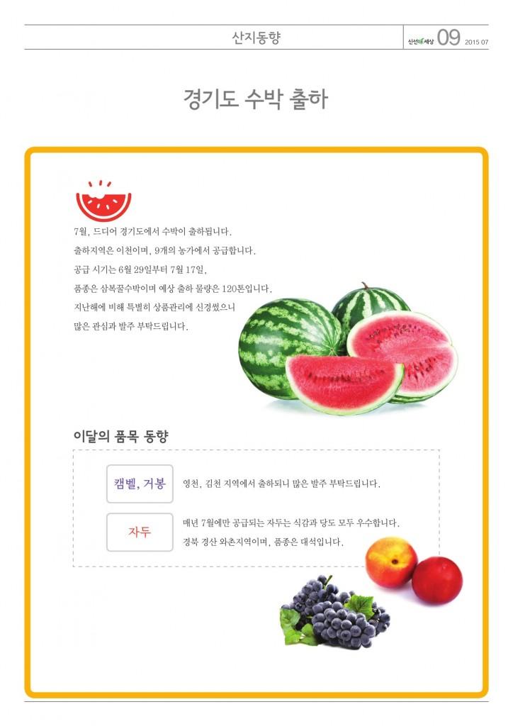 신선미세상7월호4-9