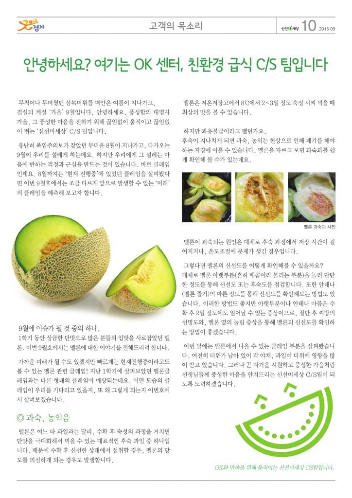 신선미세상9월호 0901-10