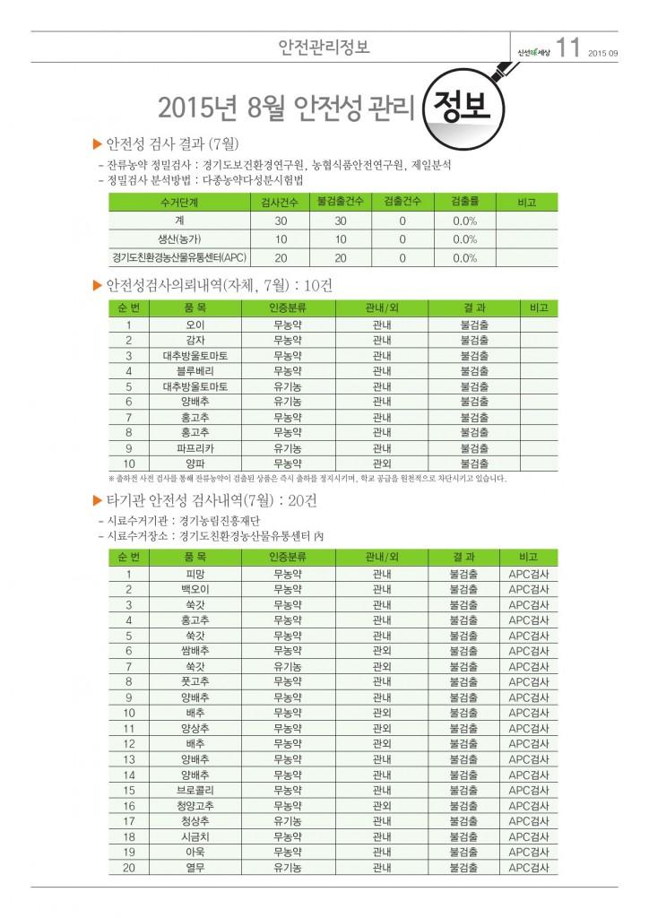 신선미세상9월호 0901-11