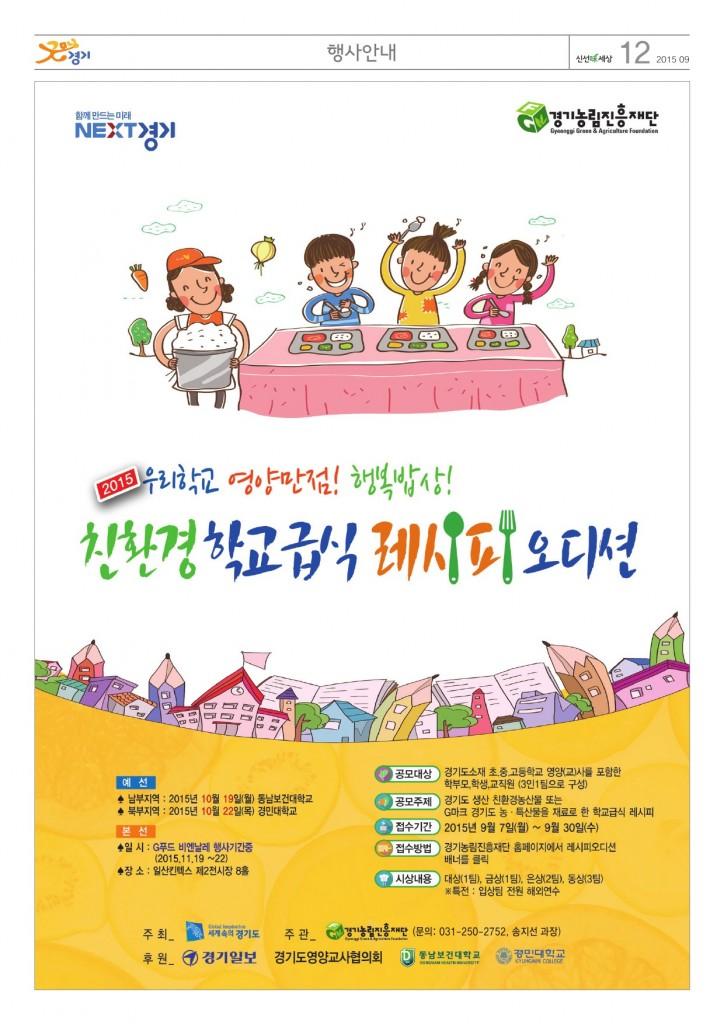 신선미세상9월호 0901-12