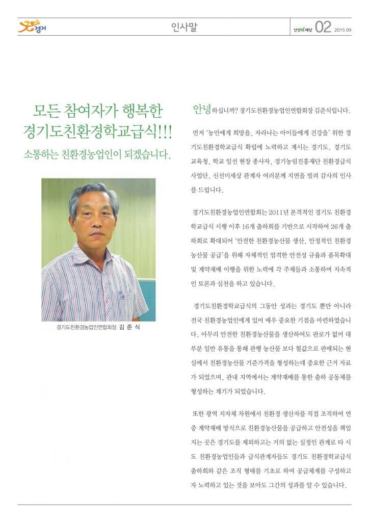 신선미세상9월호 0901-2