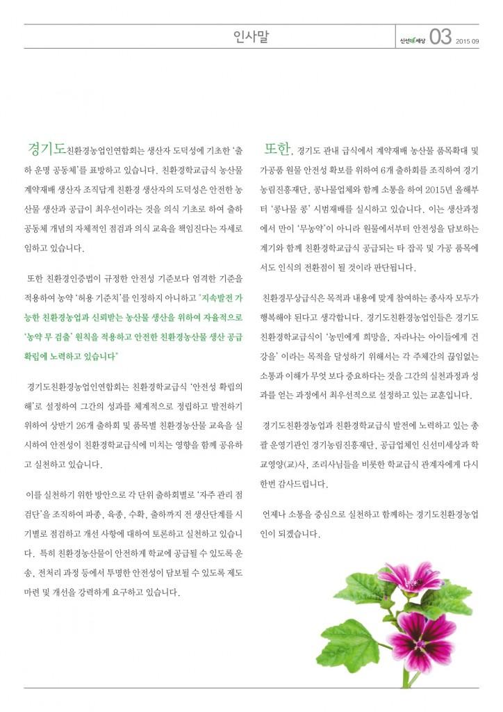 신선미세상9월호 0901-3