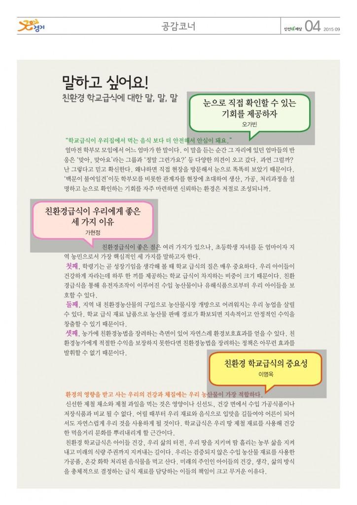 신선미세상9월호 0901-4