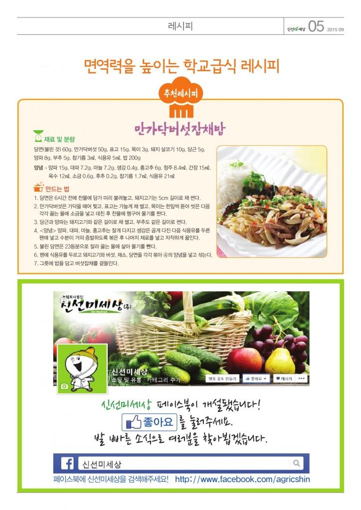 신선미세상9월호 0901-5