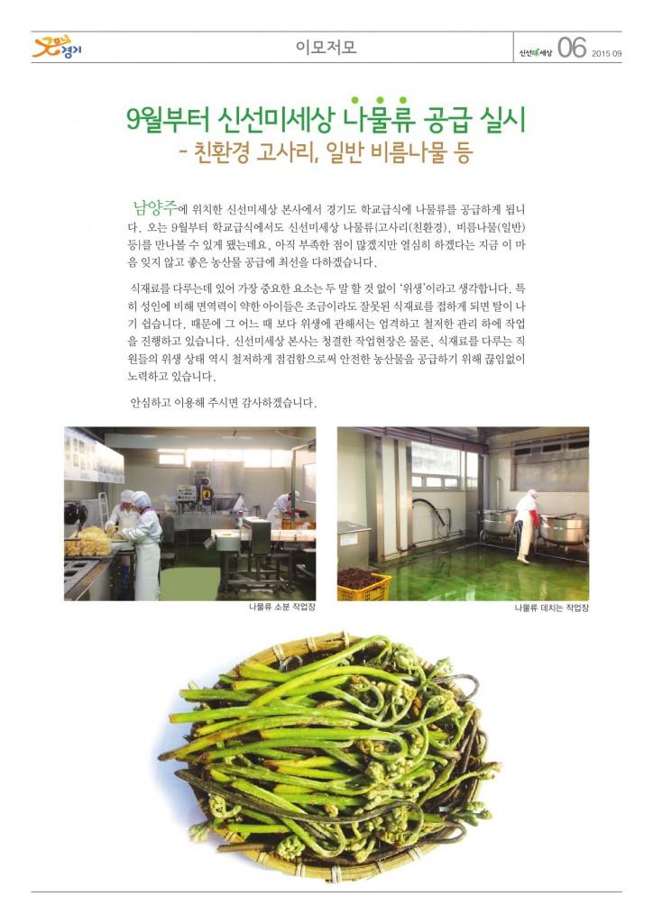 신선미세상9월호 0901-6