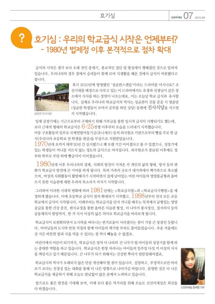 신선미세상9월호 0901-7