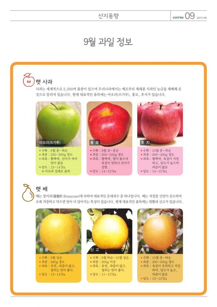 신선미세상9월호 0901-9