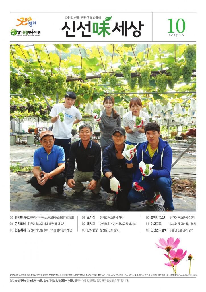 신선미세상10월호 0930-1