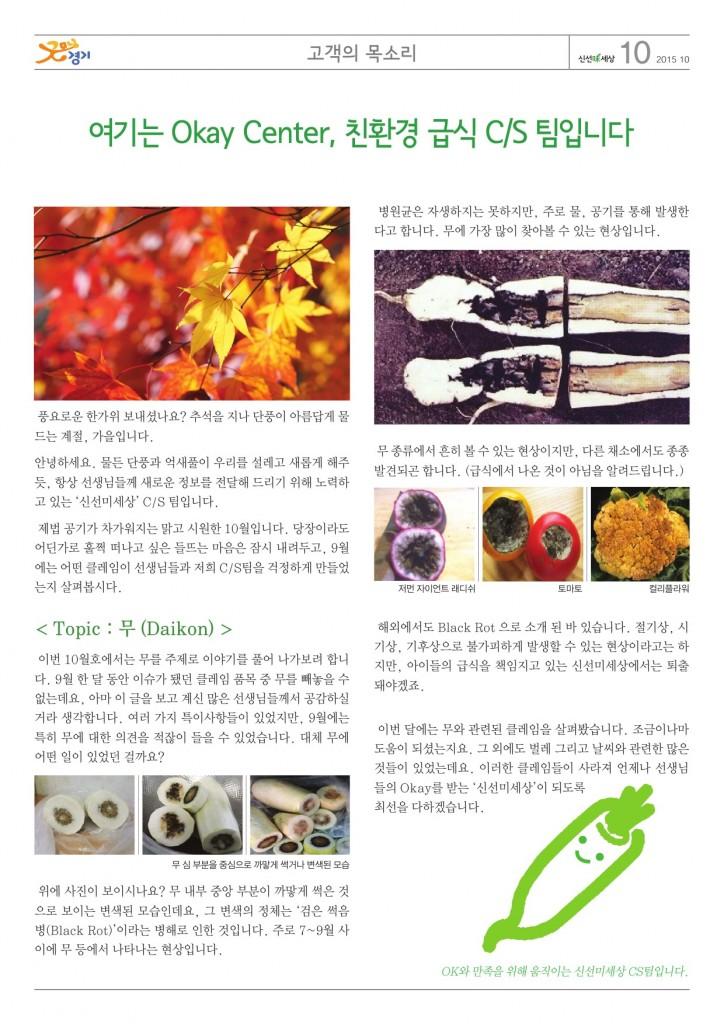 신선미세상10월호 0930-10