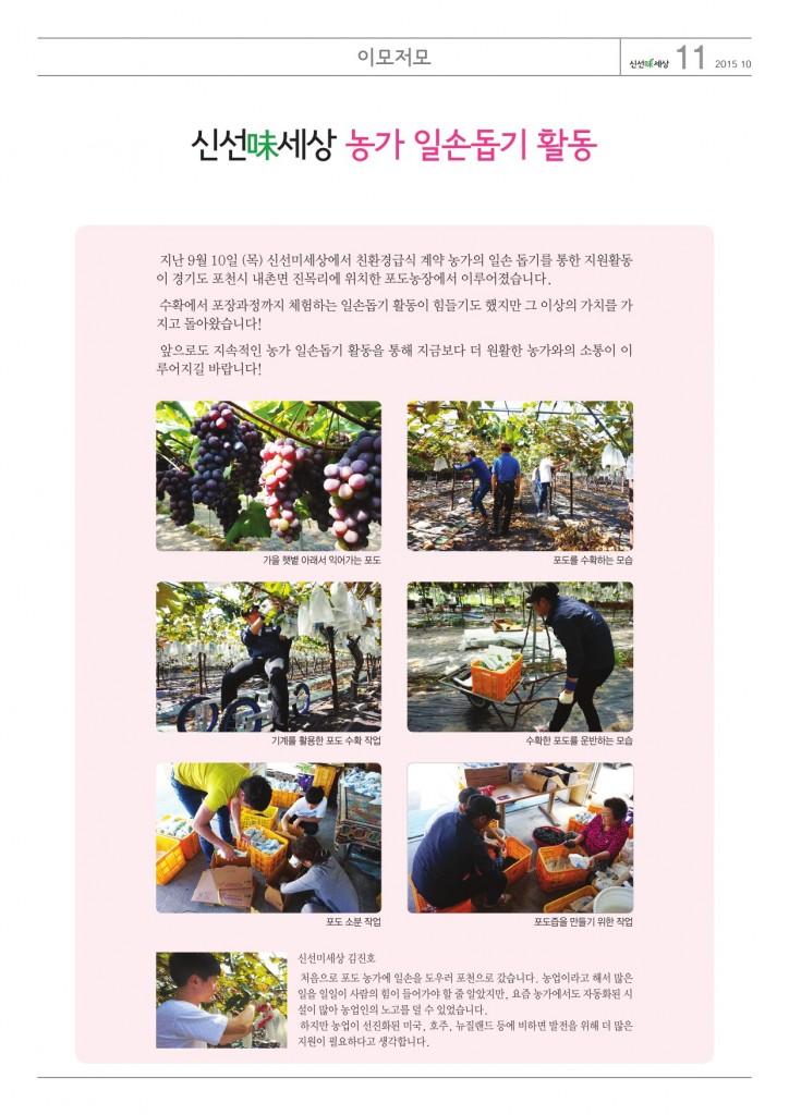 신선미세상10월호 0930-11