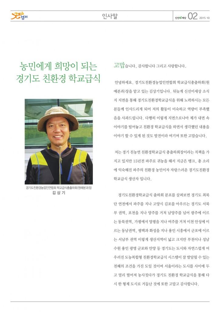 신선미세상10월호 0930-2