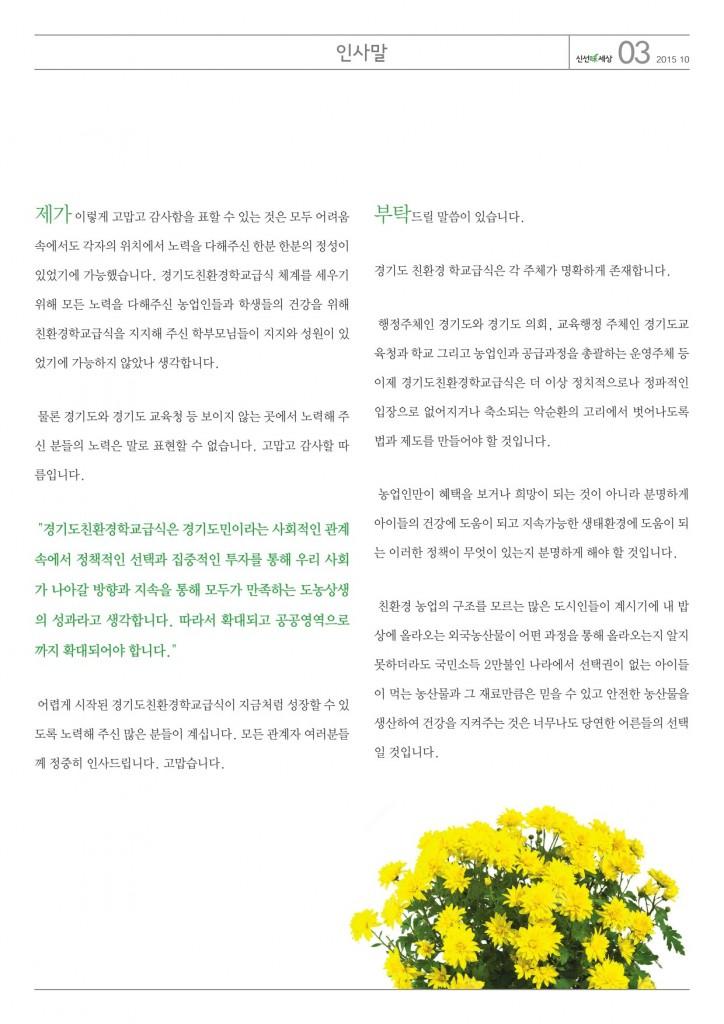신선미세상10월호 0930-3