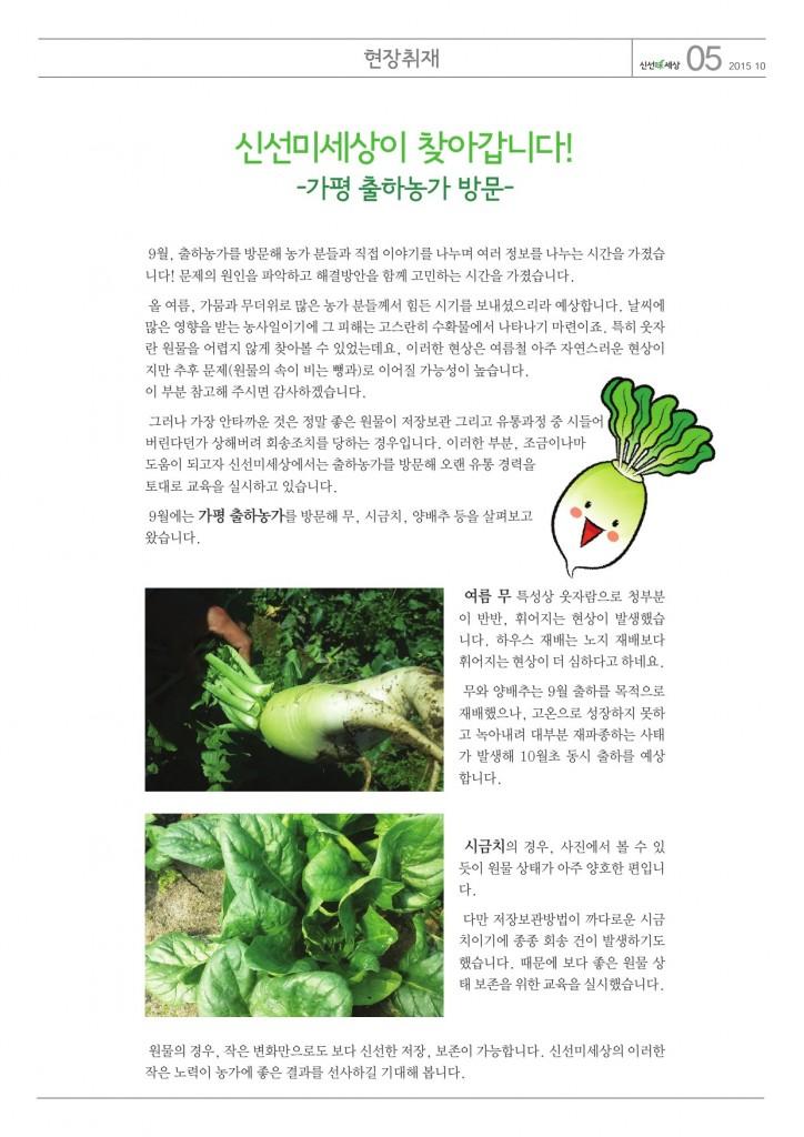 신선미세상10월호 0930-5