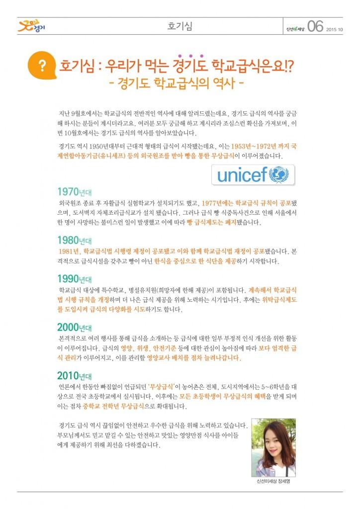 신선미세상10월호 0930-6