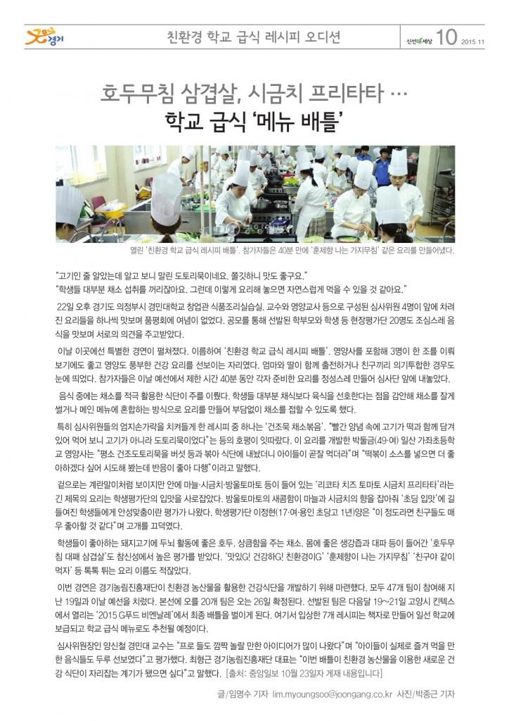 신선미세상11월호최종-10
