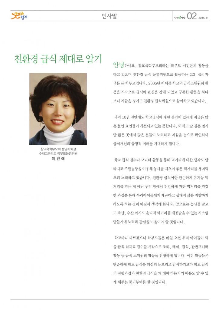 신선미세상11월호최종-2