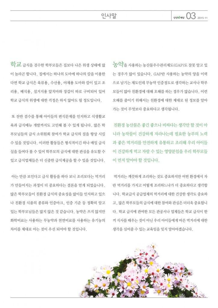 신선미세상11월호최종-3