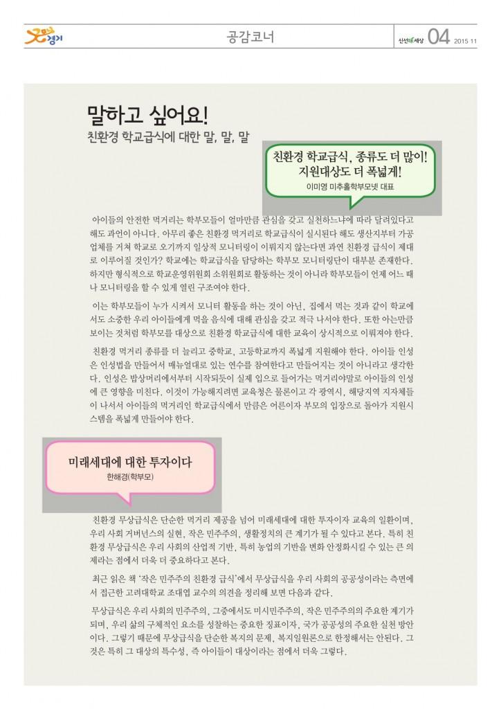 신선미세상11월호최종-4