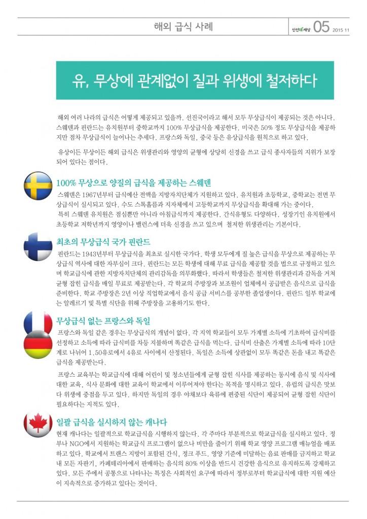 신선미세상11월호최종-5