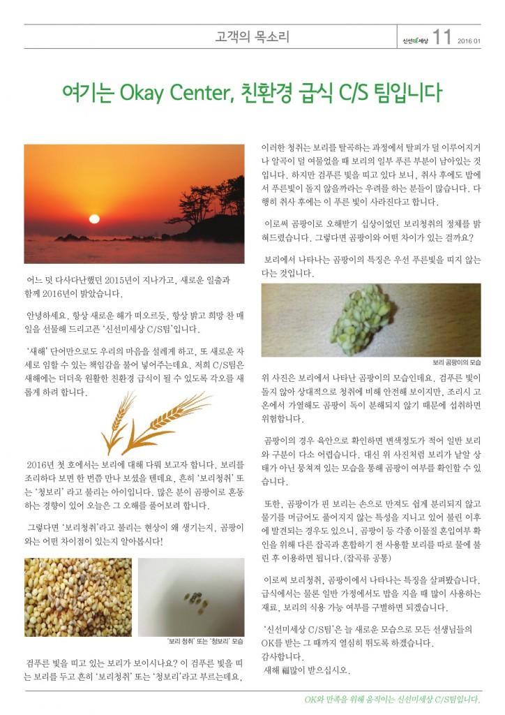 신선미세상1월호5-11