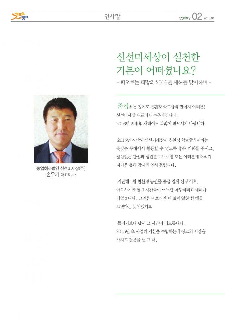 신선미세상1월호5-2