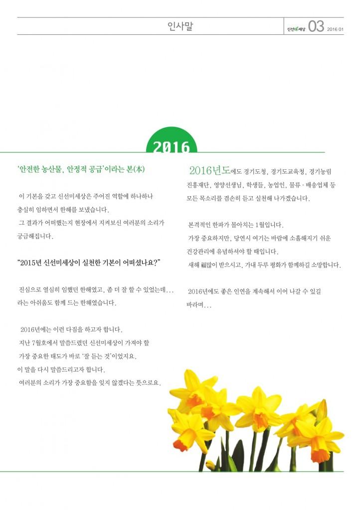 신선미세상1월호5-3