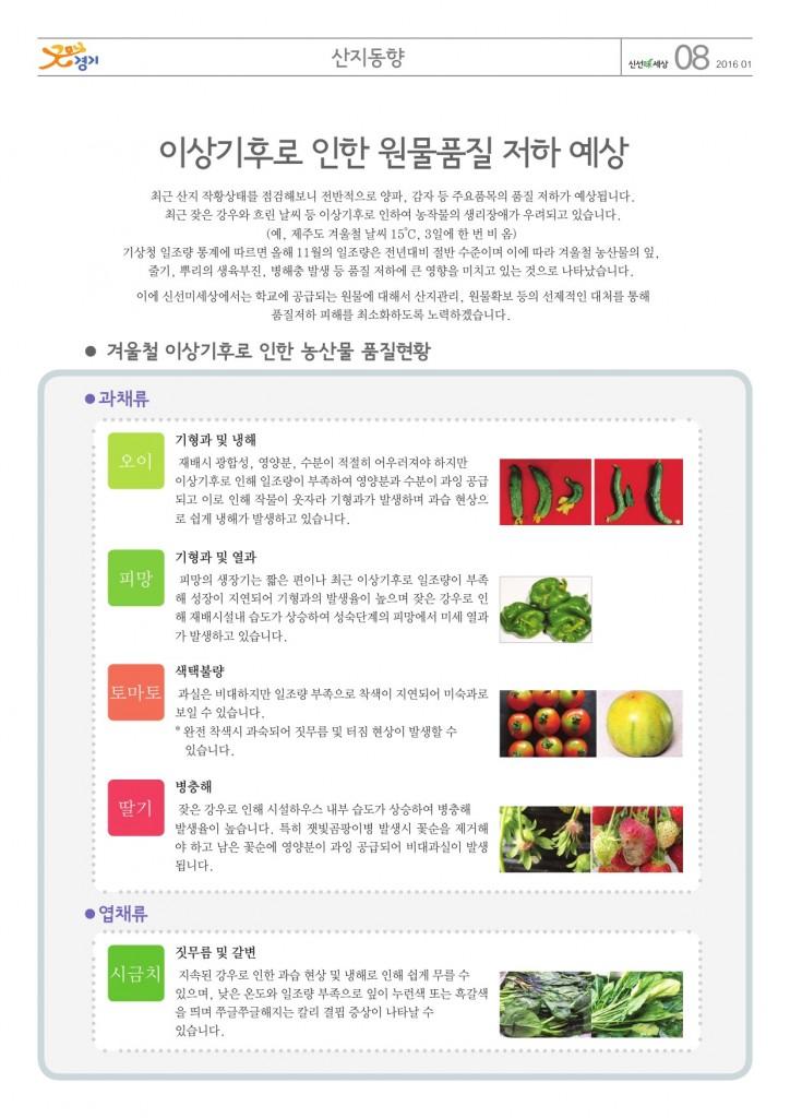신선미세상1월호5-8