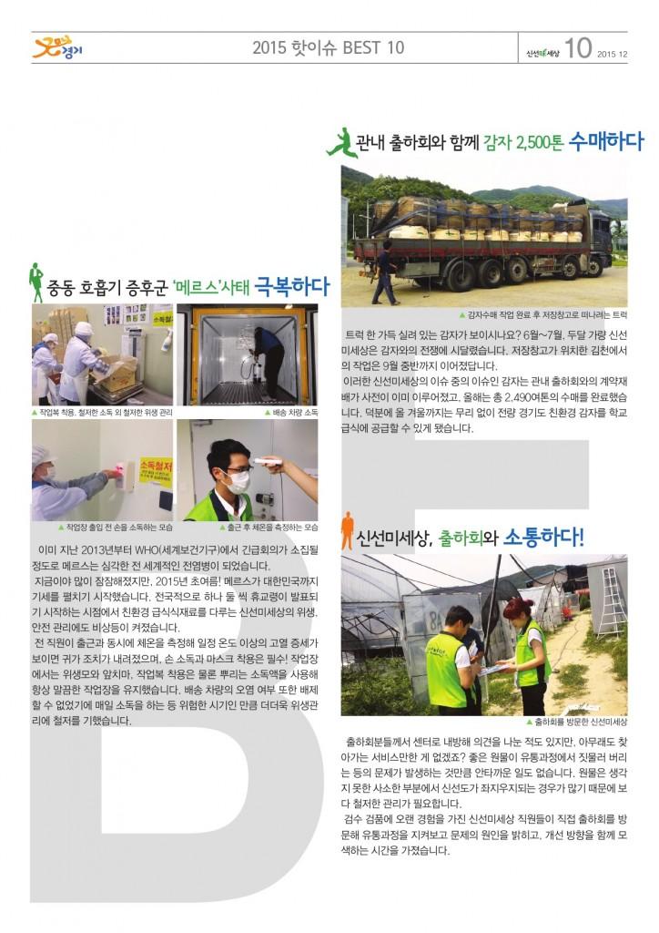 신선미세상12월호12 01 최종본-10
