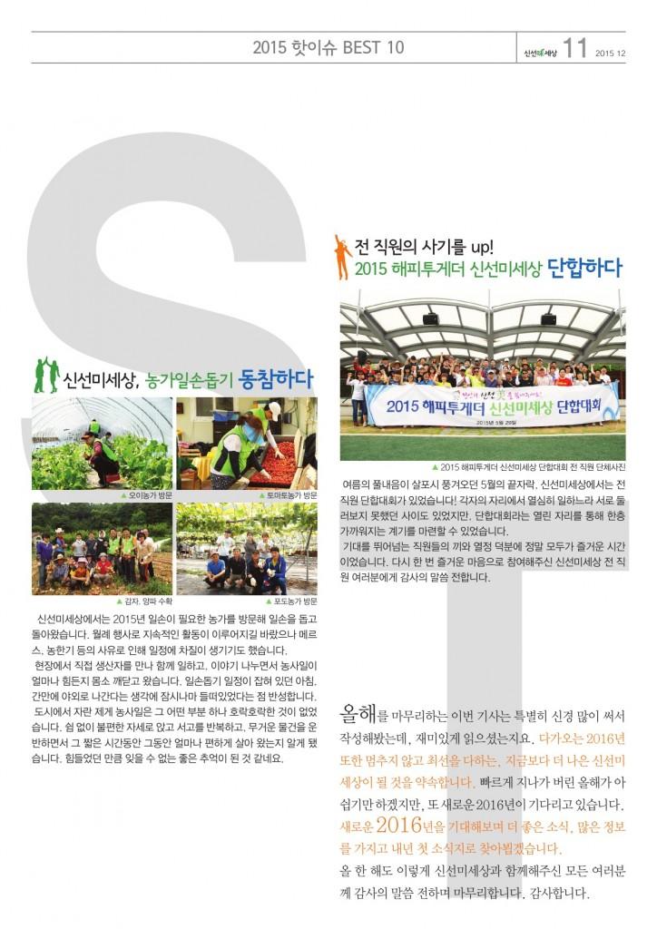 신선미세상12월호12 01 최종본-11