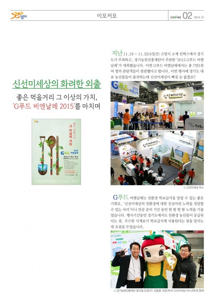 신선미세상12월호12 01 최종본-2