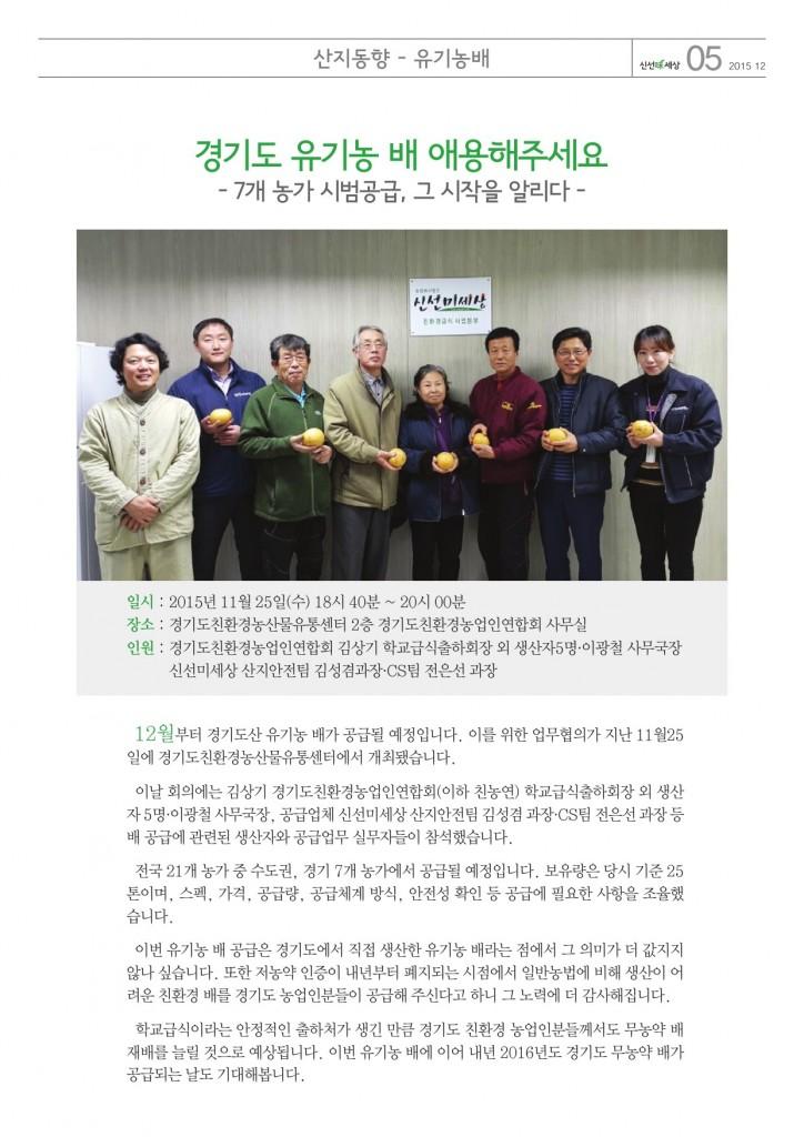 신선미세상12월호12 01 최종본-5