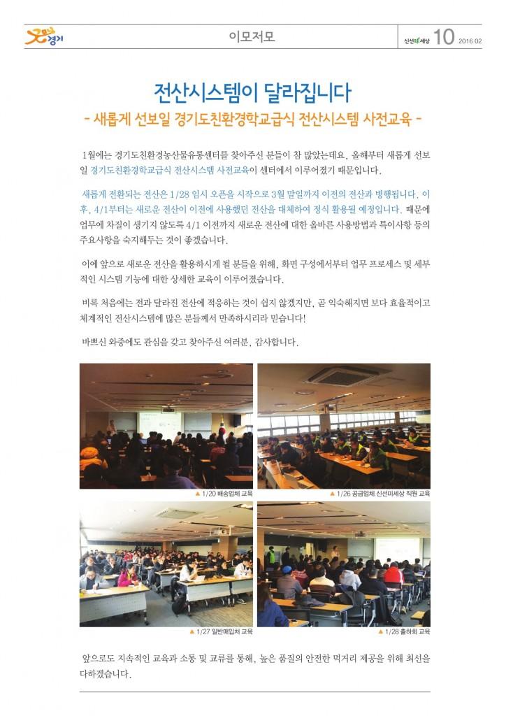 신선미2월호4-10