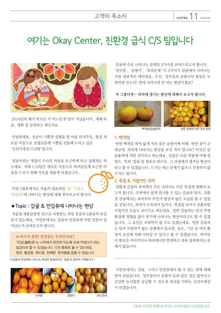 신선미2월호4-11