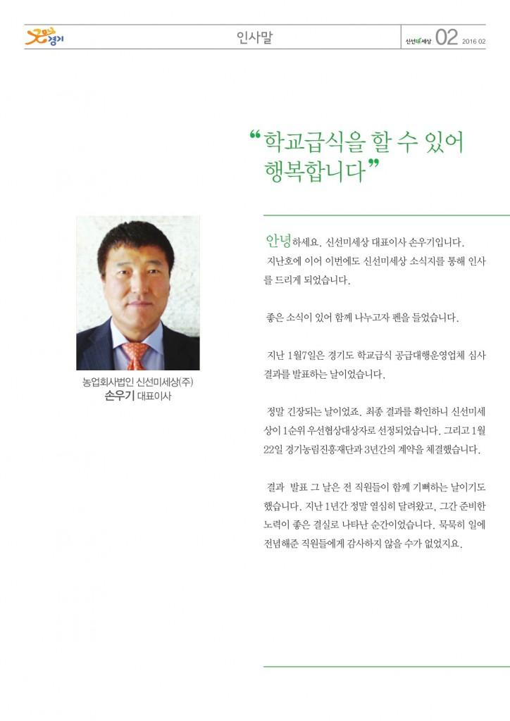 신선미2월호4-2