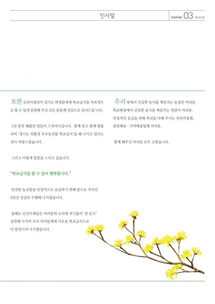 신선미2월호4-3