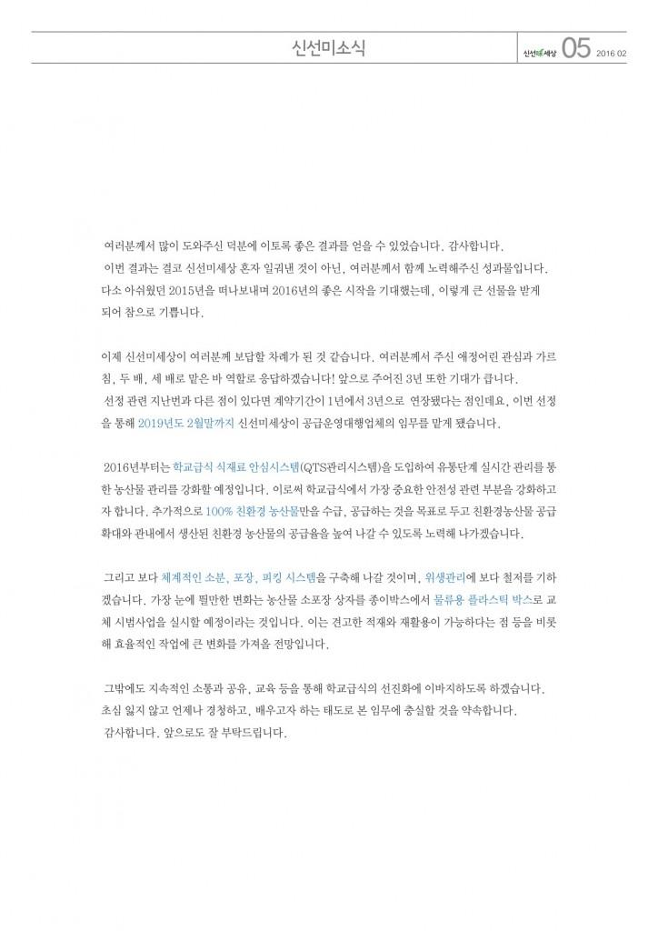신선미2월호4-5