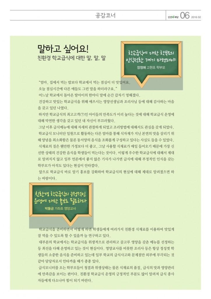신선미2월호4-6