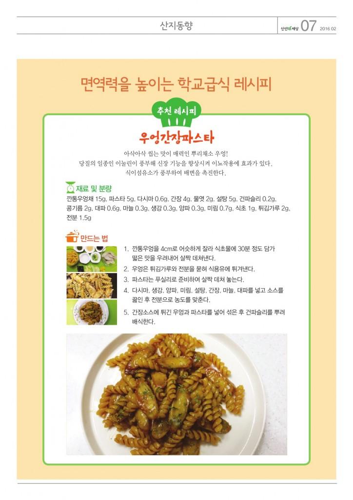 신선미2월호4-7