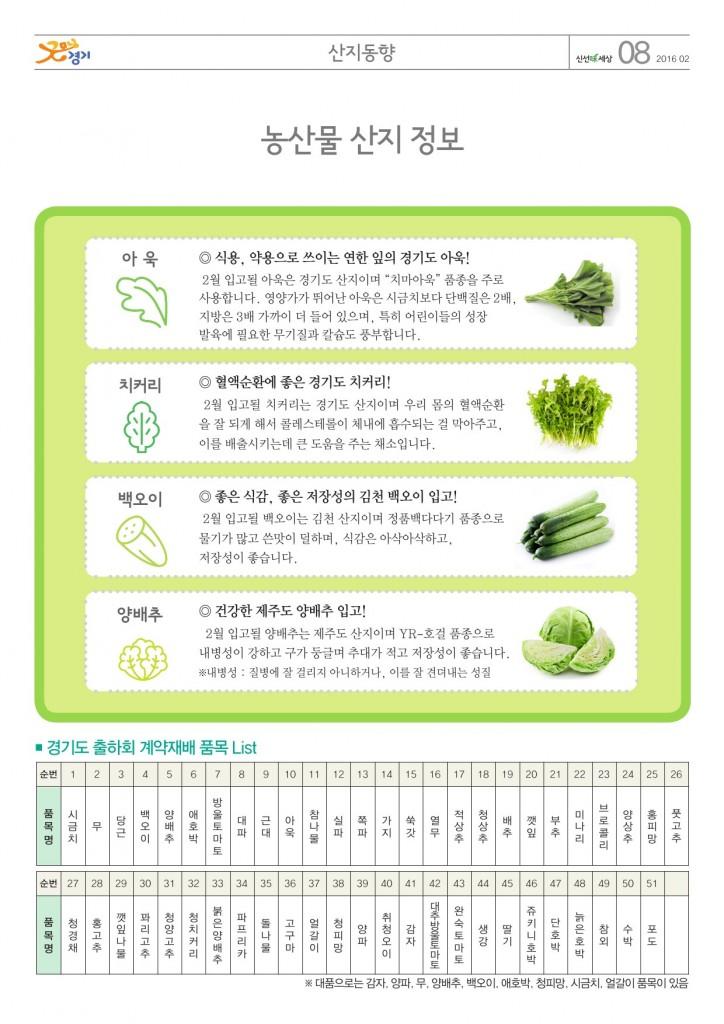 신선미2월호4-8