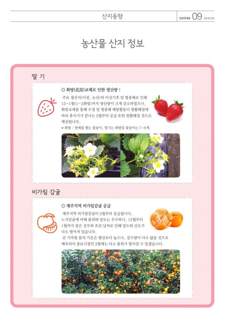 신선미2월호4-9