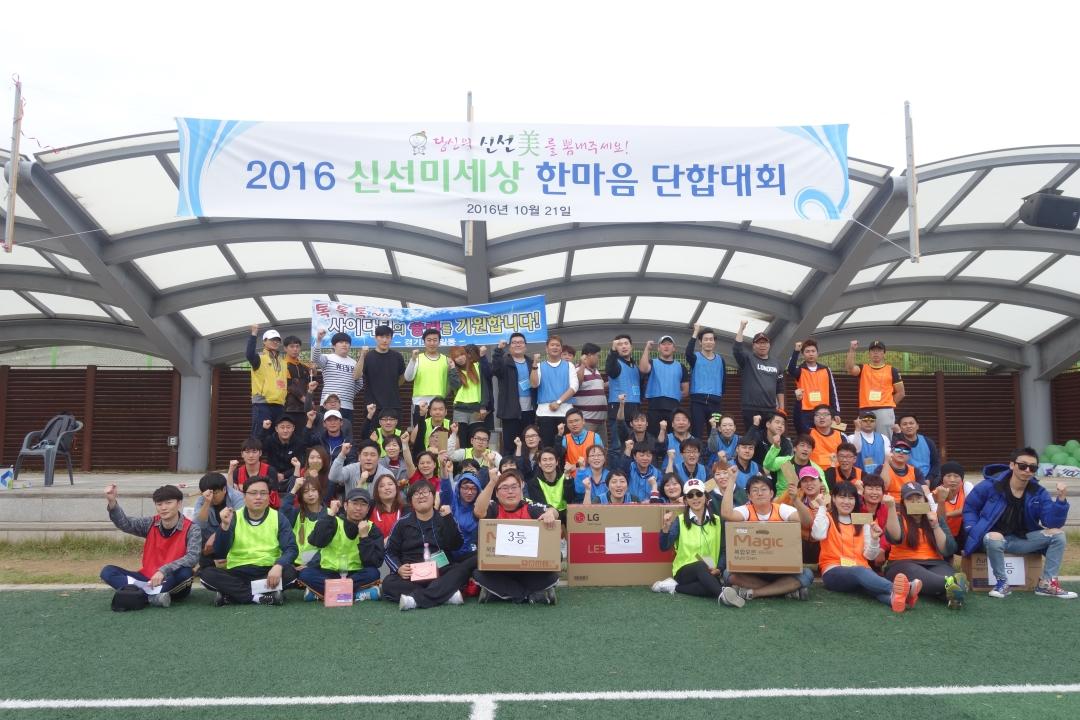 2016년 급식사업부 체육대회